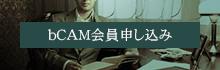 bCAM会員申し込み