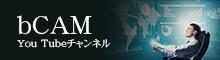 bCAM YouTubeチャンネル